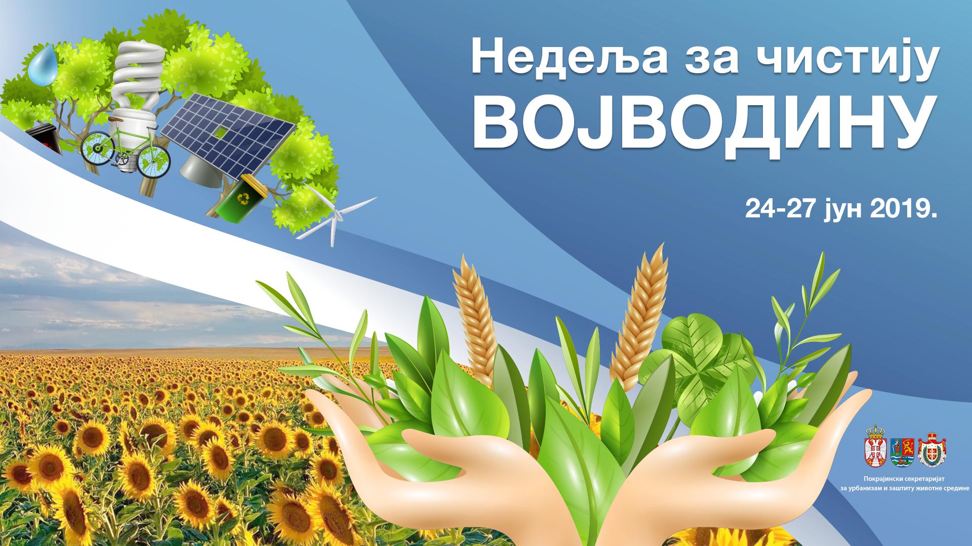 """Акција """"Недеља за чистију Војводину"""" у Новом Саду"""