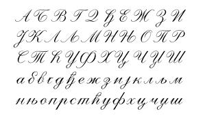 Усвојен Закон о очувању ћириличког писма